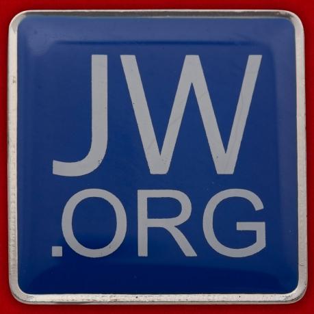 """Значок """"Свидетели Иеговы"""""""