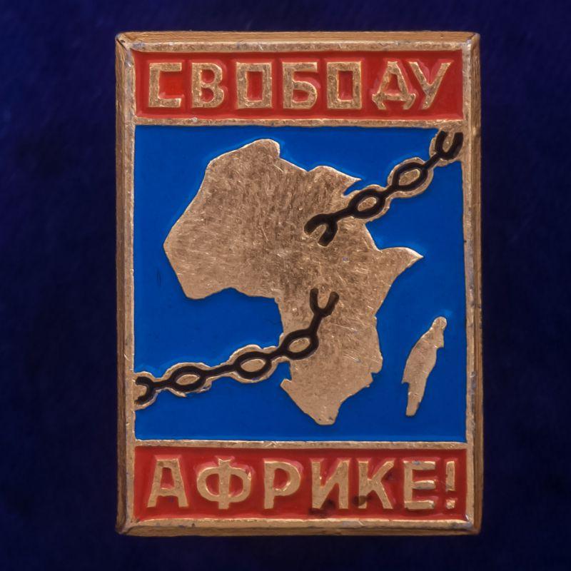 """Значок """"Свободу Африке"""""""