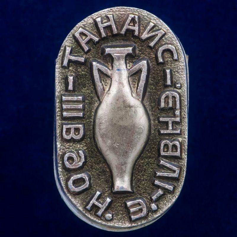 """Значок """"Танаис. III век до н.э."""""""