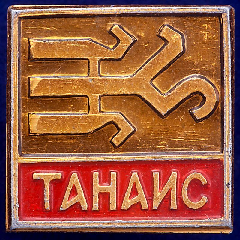 """Значок """"Танаис"""""""