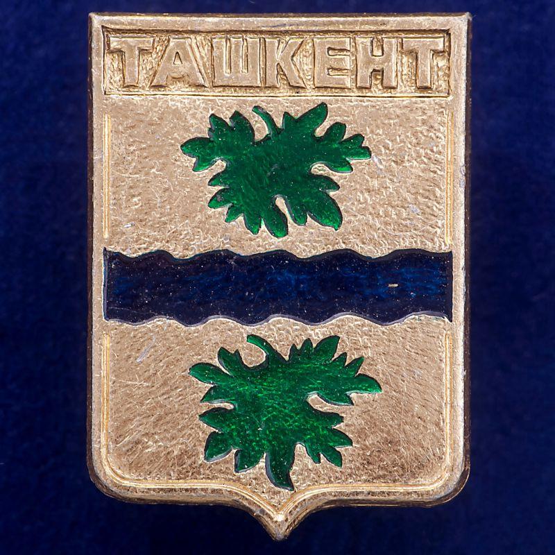 "Значок ""Ташкент"""