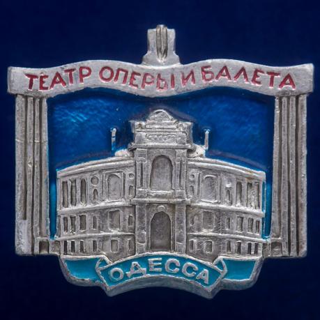 """Значок """"Театр Оперы и Балета"""""""