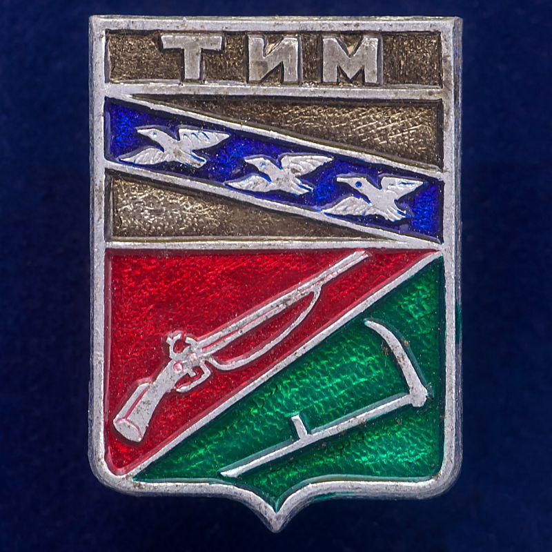 """Значок """"Тим"""""""