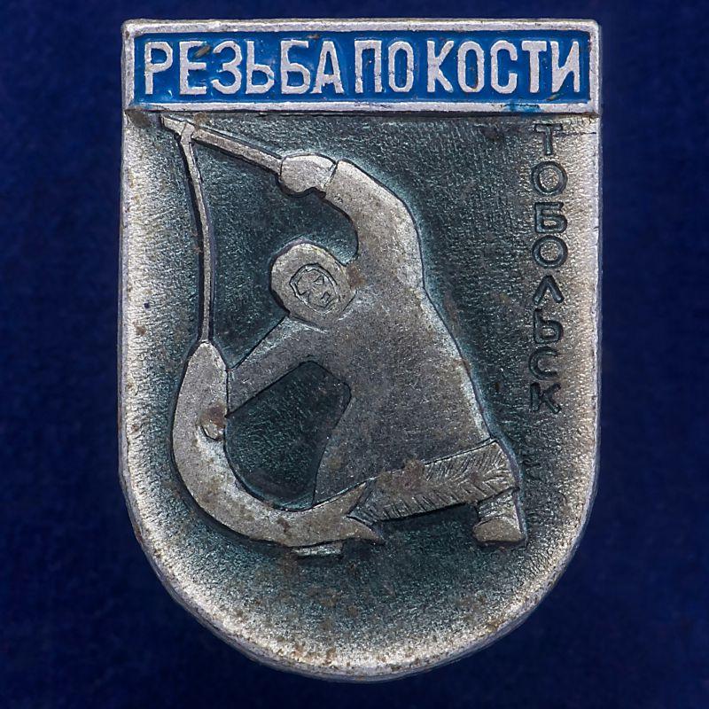 """Значок """"Тобольск"""""""