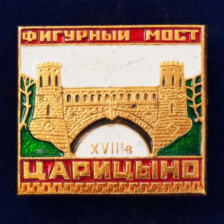 "Значок ""Царицыно"""