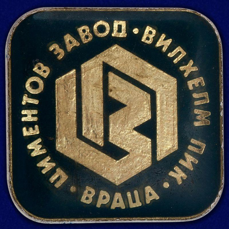"""Значок """"Цементный завод"""""""