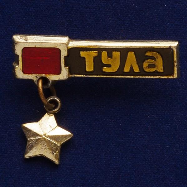 """Значок """"Тула Звезда Героя"""""""