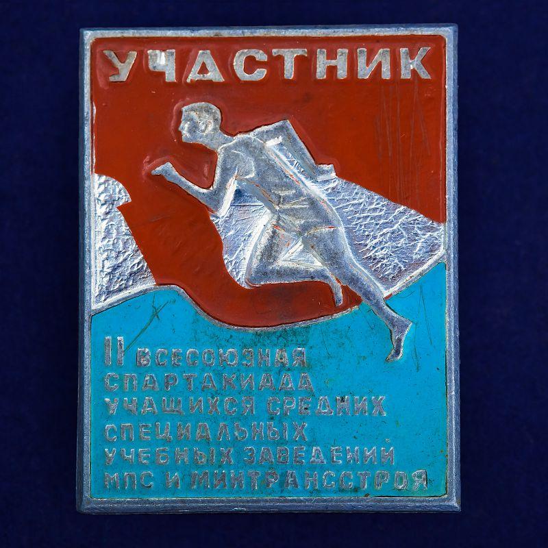 "Значок ""Участник Спартакиады"""