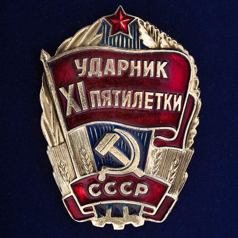 """Значок """"Ударник 11 Пятилетки"""""""