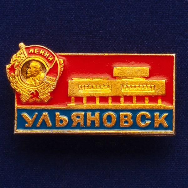 """Значок """"Ульяновск"""""""