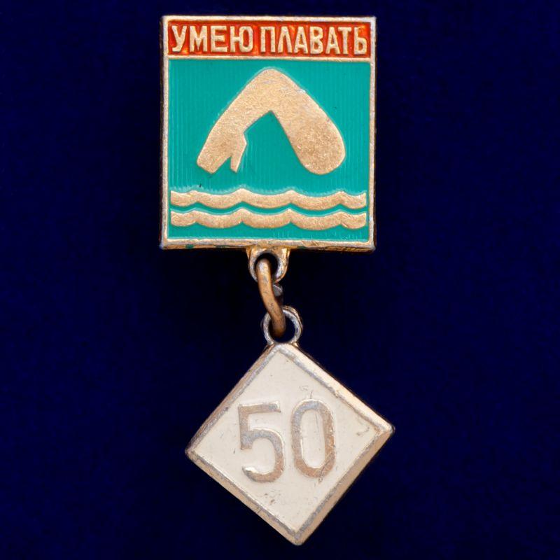 """Значок """"Умею Плавать. 50"""""""