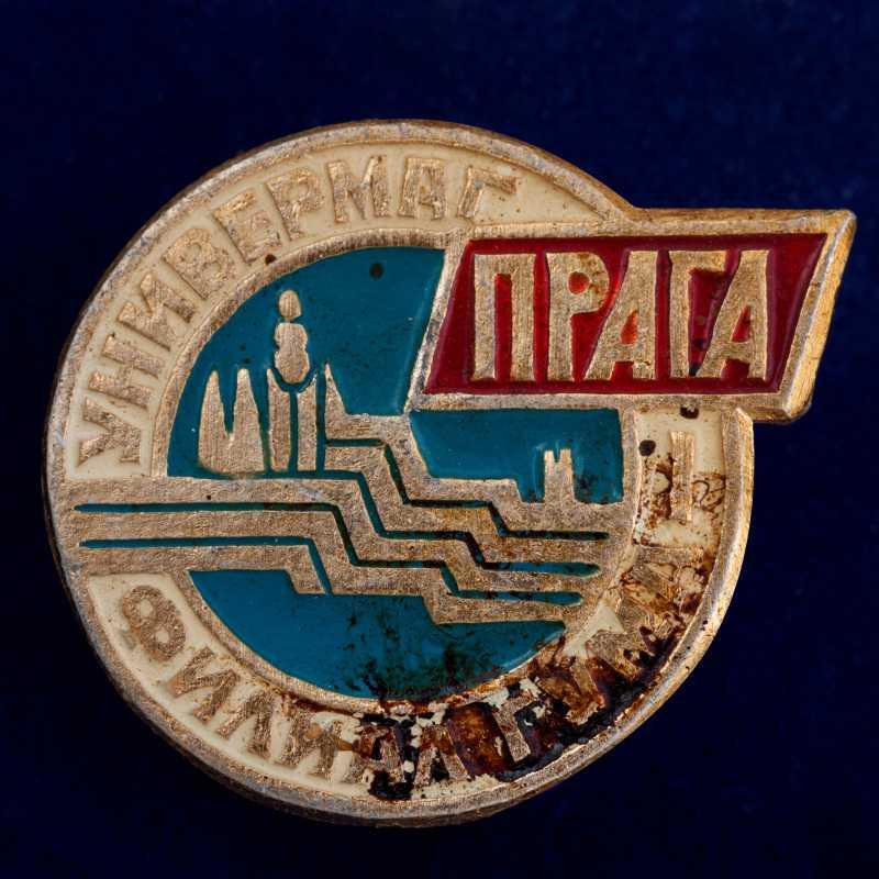 "Значок ""Универмаг Прага"""