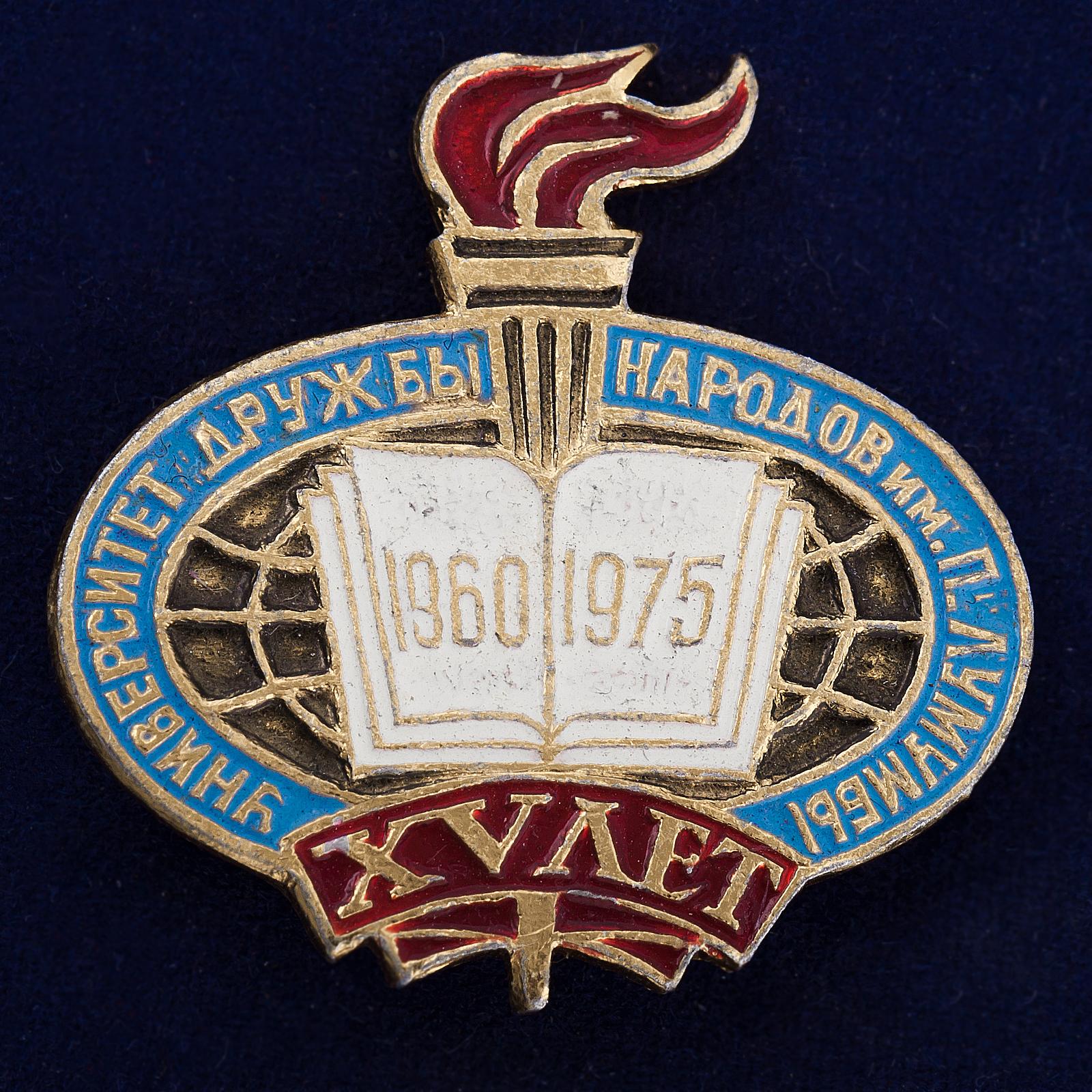 Значок Университета Дружбы Народов