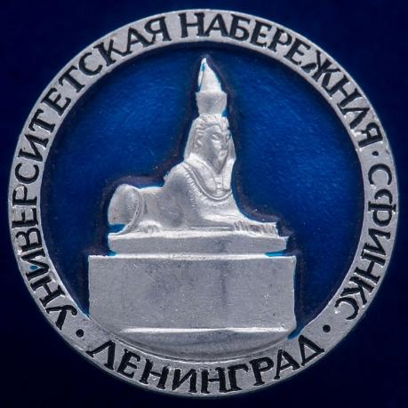 """Значок """"Университетская Набережная"""""""