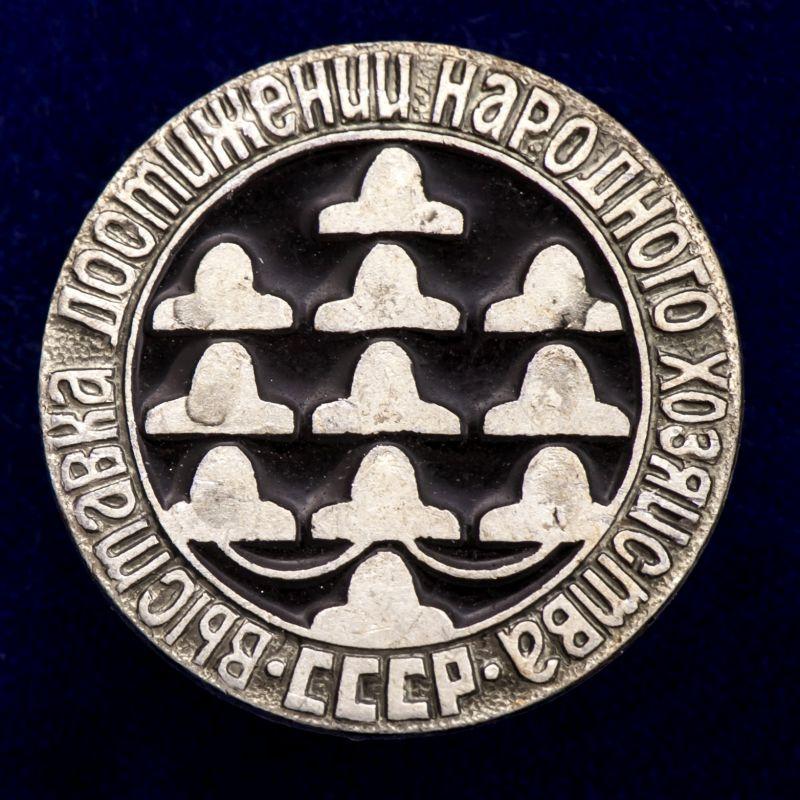 Значок ВДНХ СССР