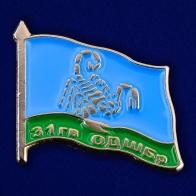 Десантный значок «31 гв. ОДШБр»