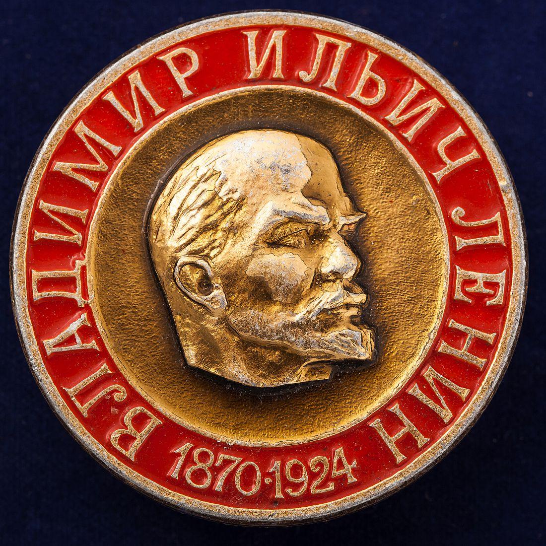 """Значок """"Владимир Ильич Ленин"""""""