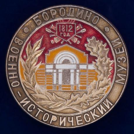 """Значок """"Военно-исторический Музей"""""""