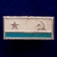 """Значок """"Военно Морской флот СССР"""""""
