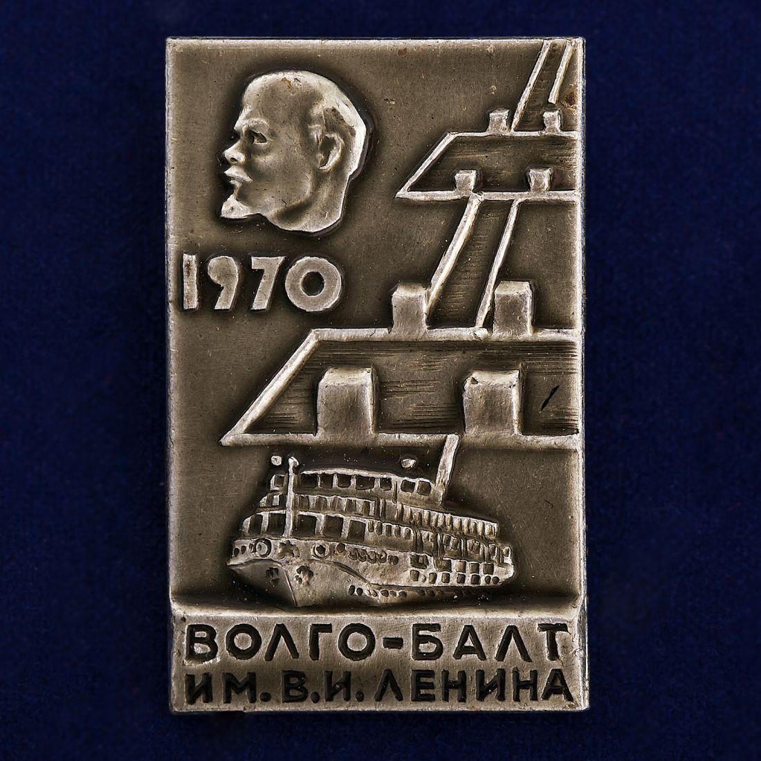 "Значок ""Вого-Балтийский канал"""
