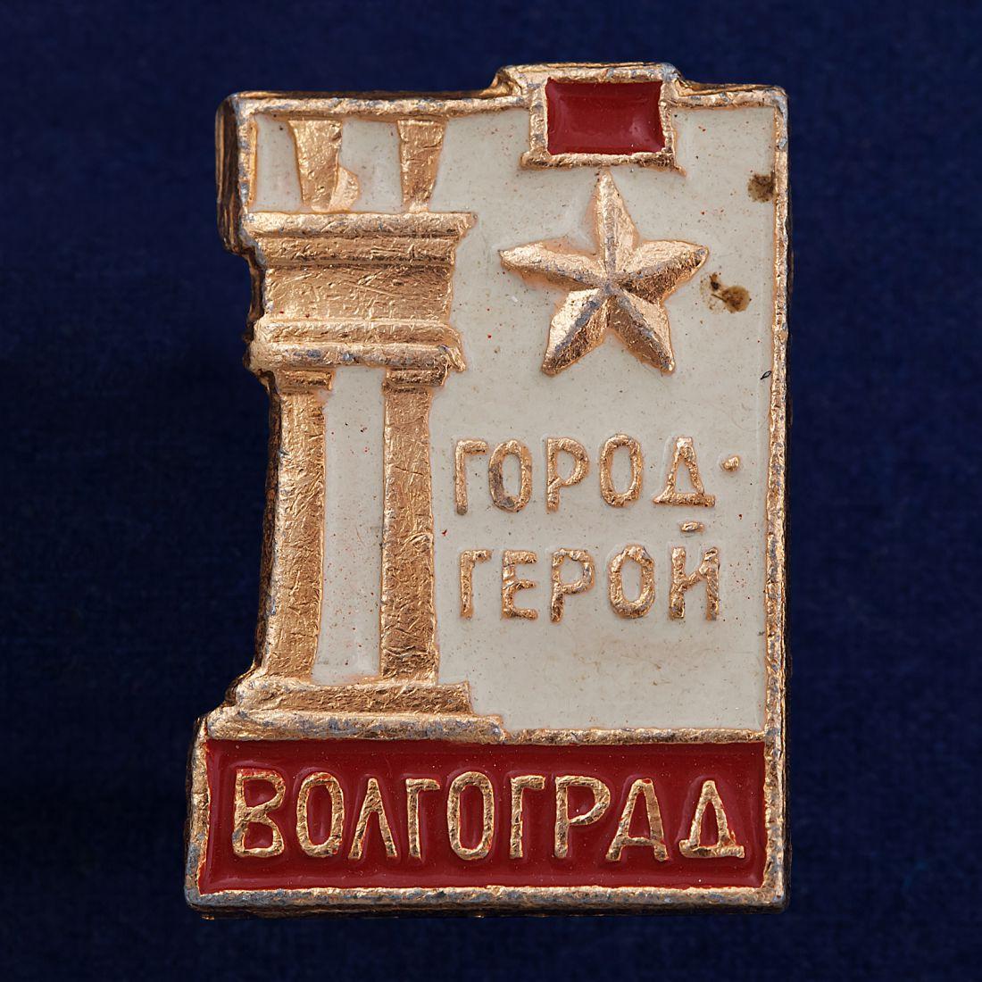 """Значок """"Волгоград - город-герой"""""""