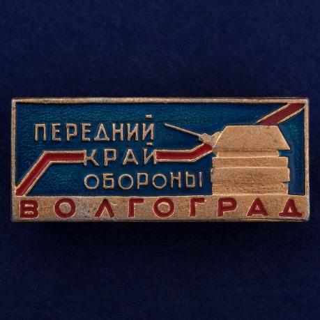 "Значок ""Волгоград-передний край обороны"""