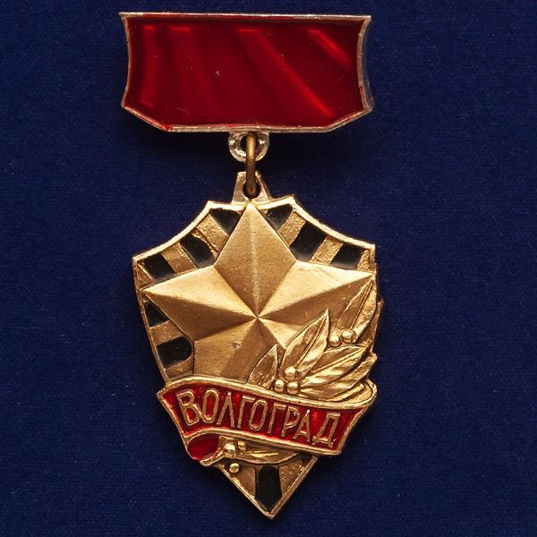 """Значок """"Волгоград Победа"""""""