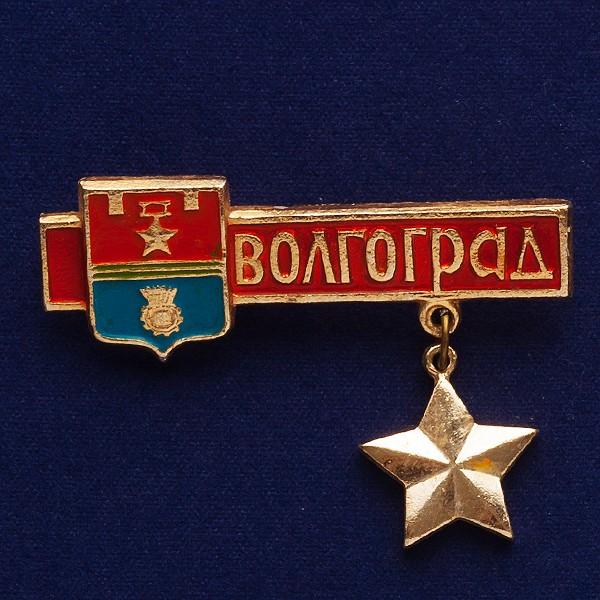 "Значок ""Волгоград Звезда Героя"""