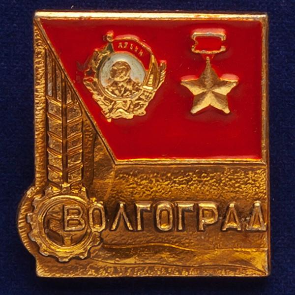 Значок Волгоград