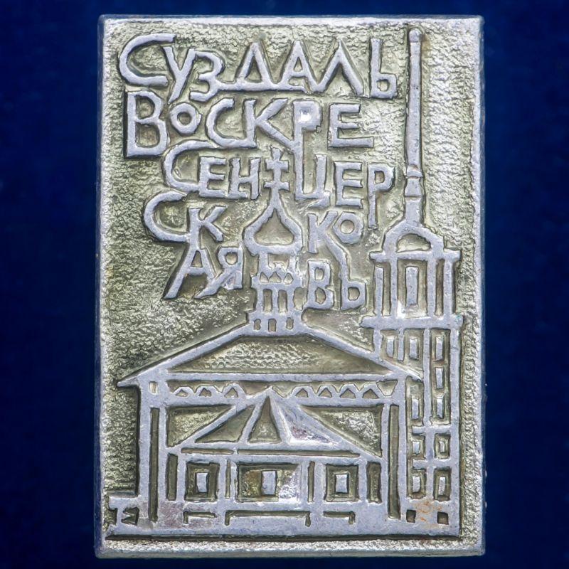 """Значок """"Воскресенская Церковь"""""""