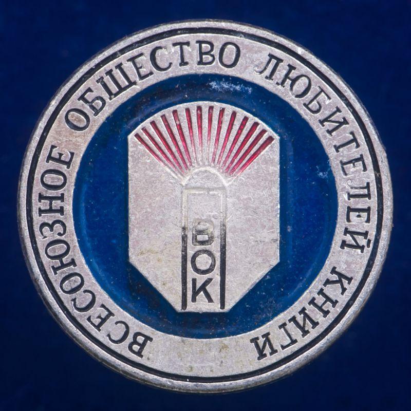 """Значок """"Всесоюзное Общество Любителей Книги"""""""