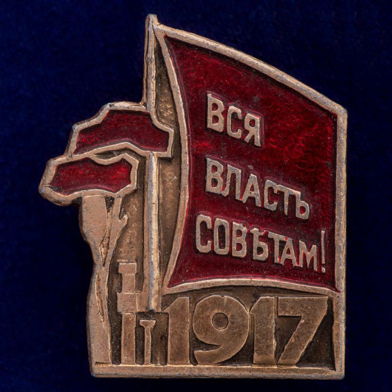 """Значок """"Вся власть Советам! 1917"""""""