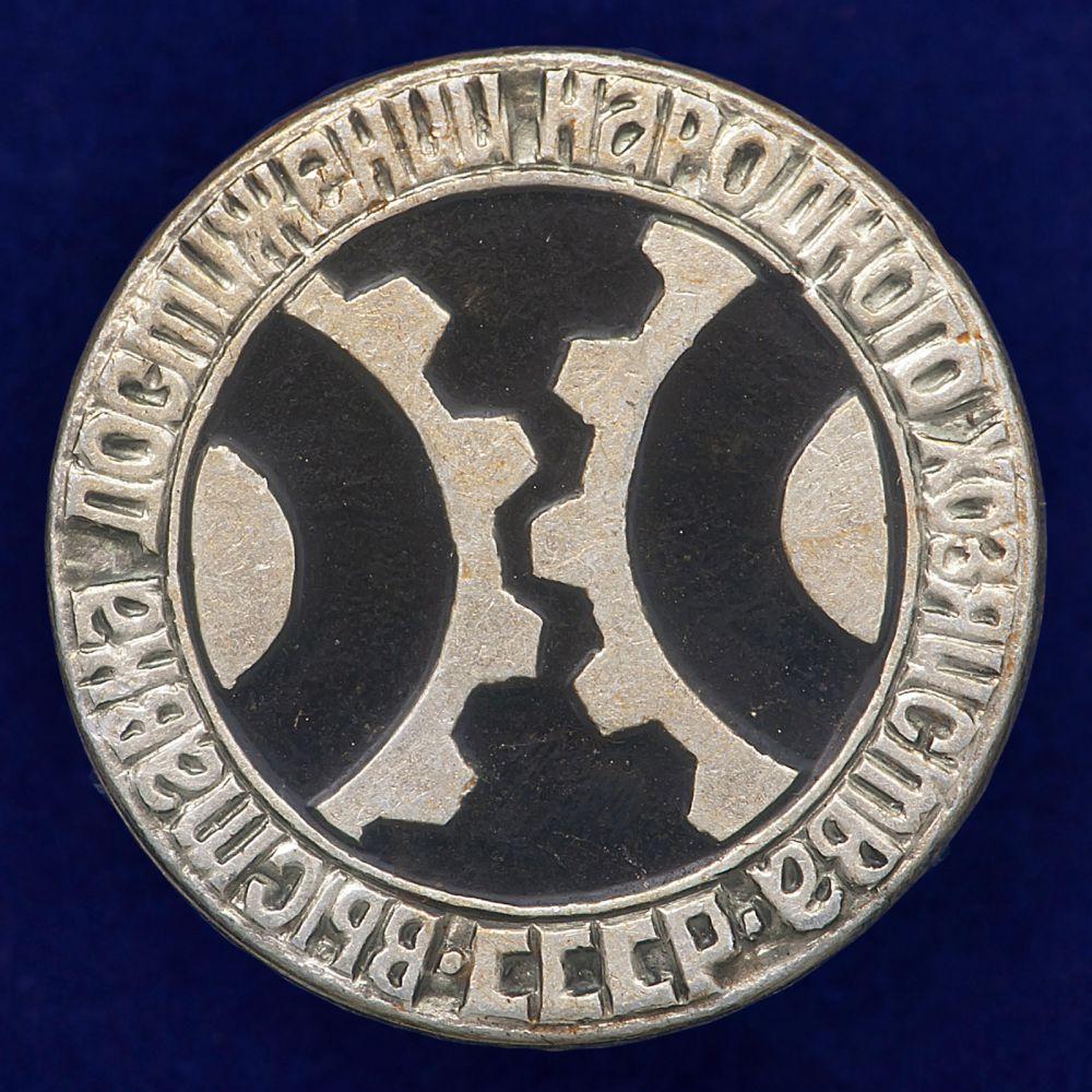Значок Выставка Достижений Народного Хозяйства
