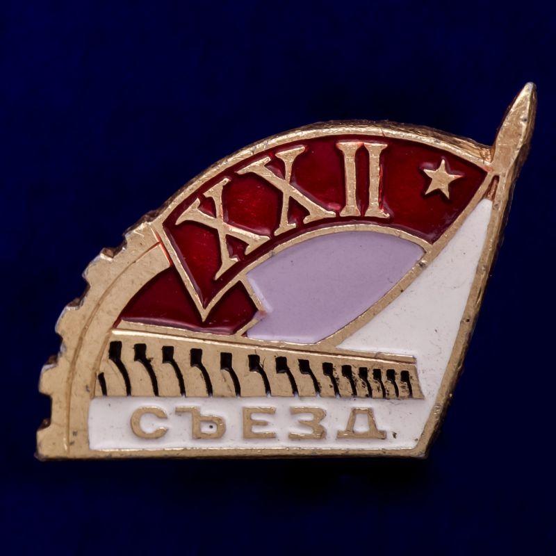 "Значок ""XXII Съезд ЦККПСС"""