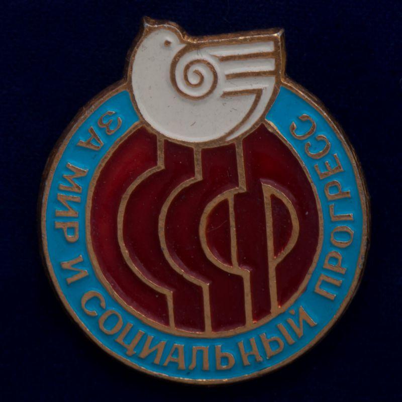 """Значок """"За Мир и Прогресс"""""""
