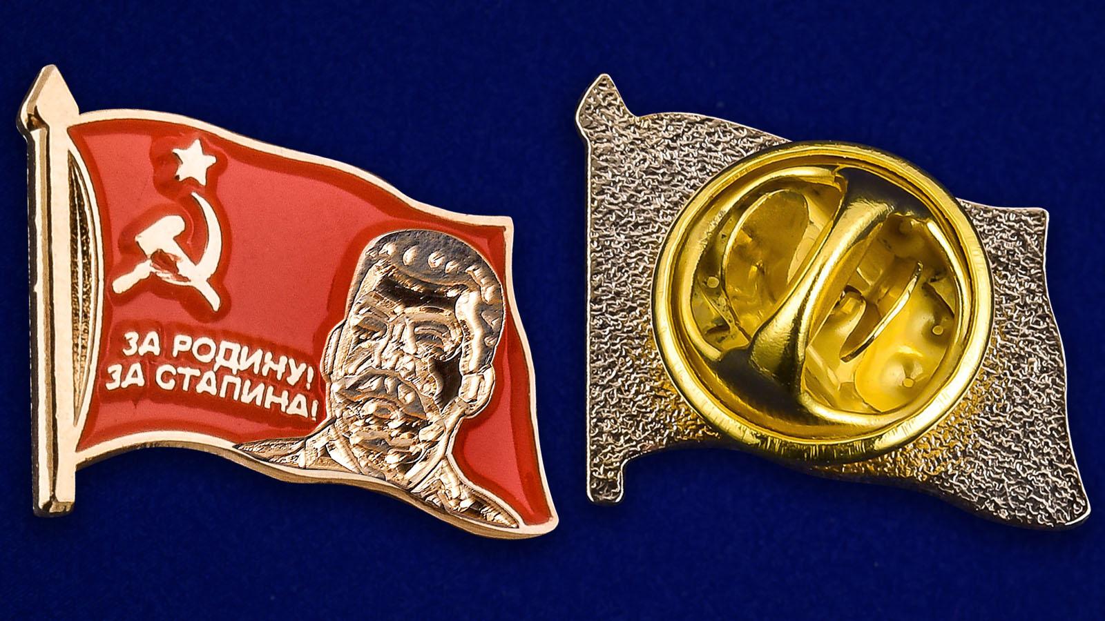 """Значок """"За Родину, за Сталина!"""" - аверс и реверс"""