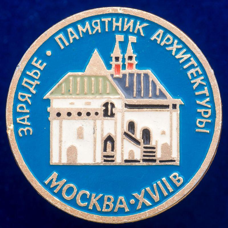 """Значок """"Зарядье. Памятник Архитектуры"""""""
