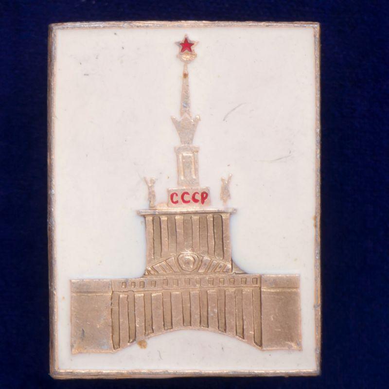 """Значок """"Здание ВДНХ"""""""