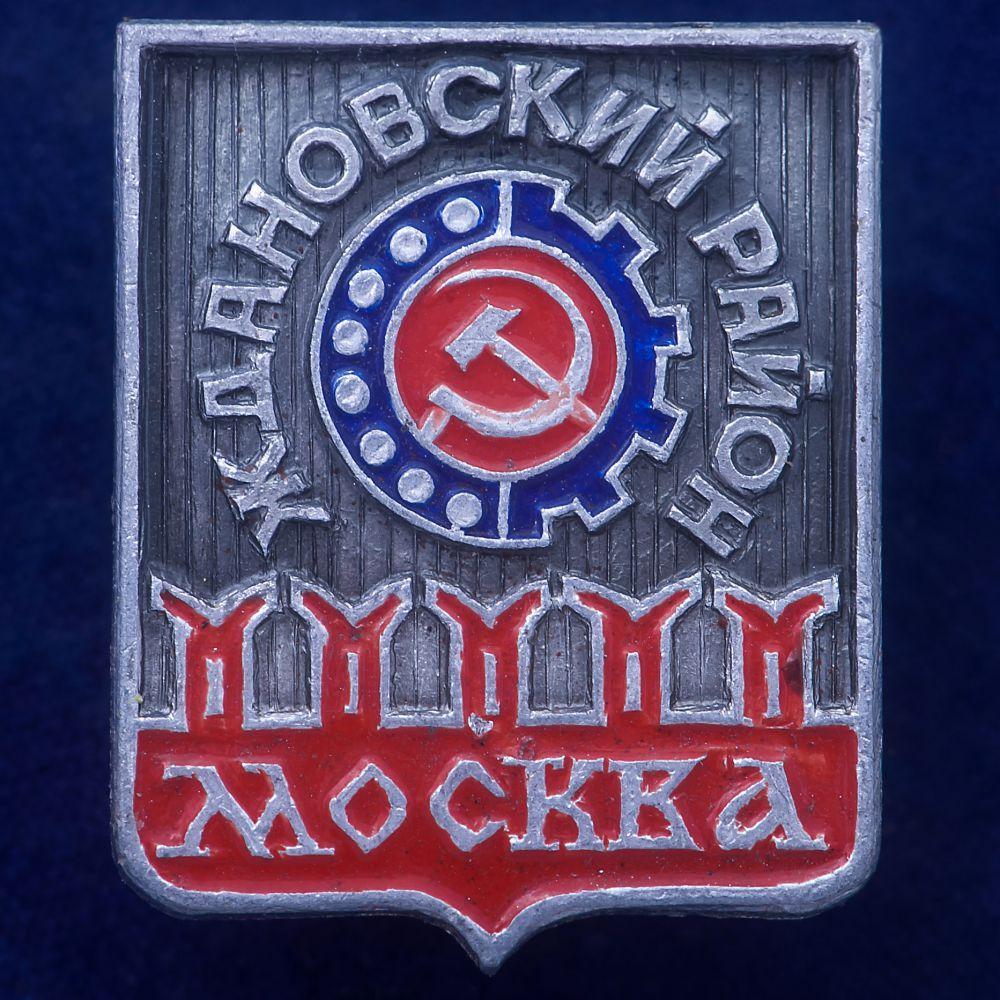 Значок Ждановский район