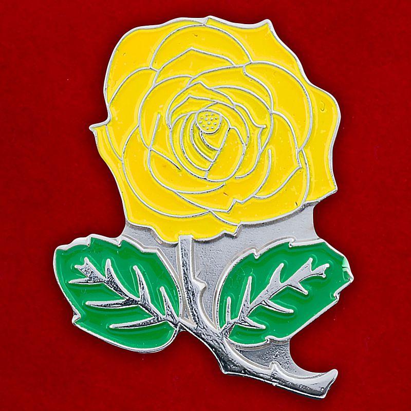 "Значок ""Желтая роза"""