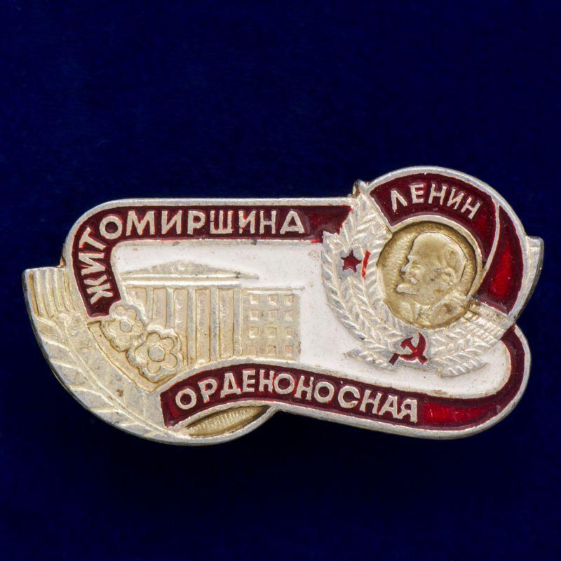 """Значок """"Житомирщина Орденоносная"""""""