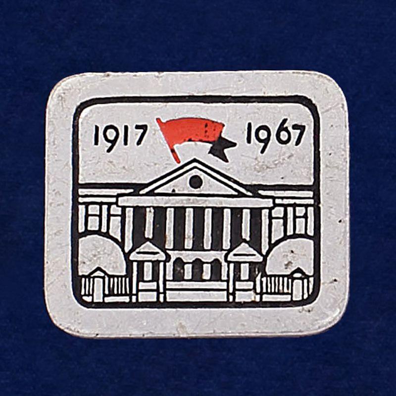 """Значок """"Зимний Дворец. 1917-1967"""""""