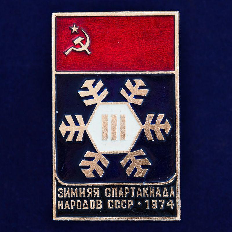 "Значок ""Зимняя Спартакиада Народов СССР. 1974"""