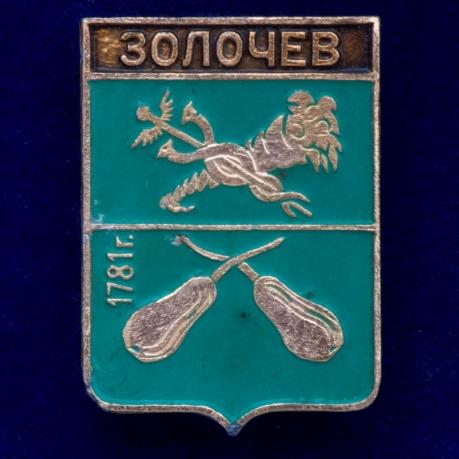"Значок ""Золочев. 1781"""