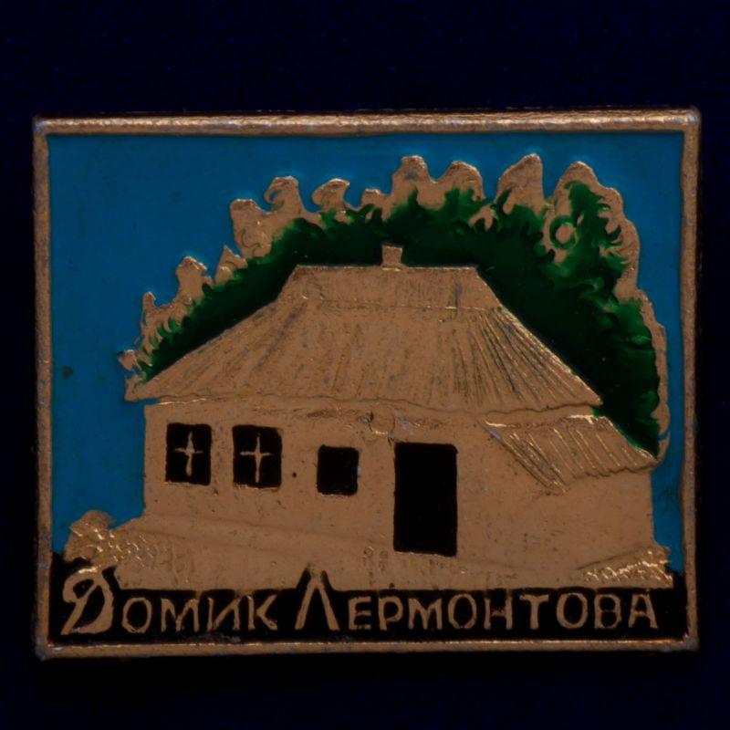 "Значок ""Домик Лермонтова"""