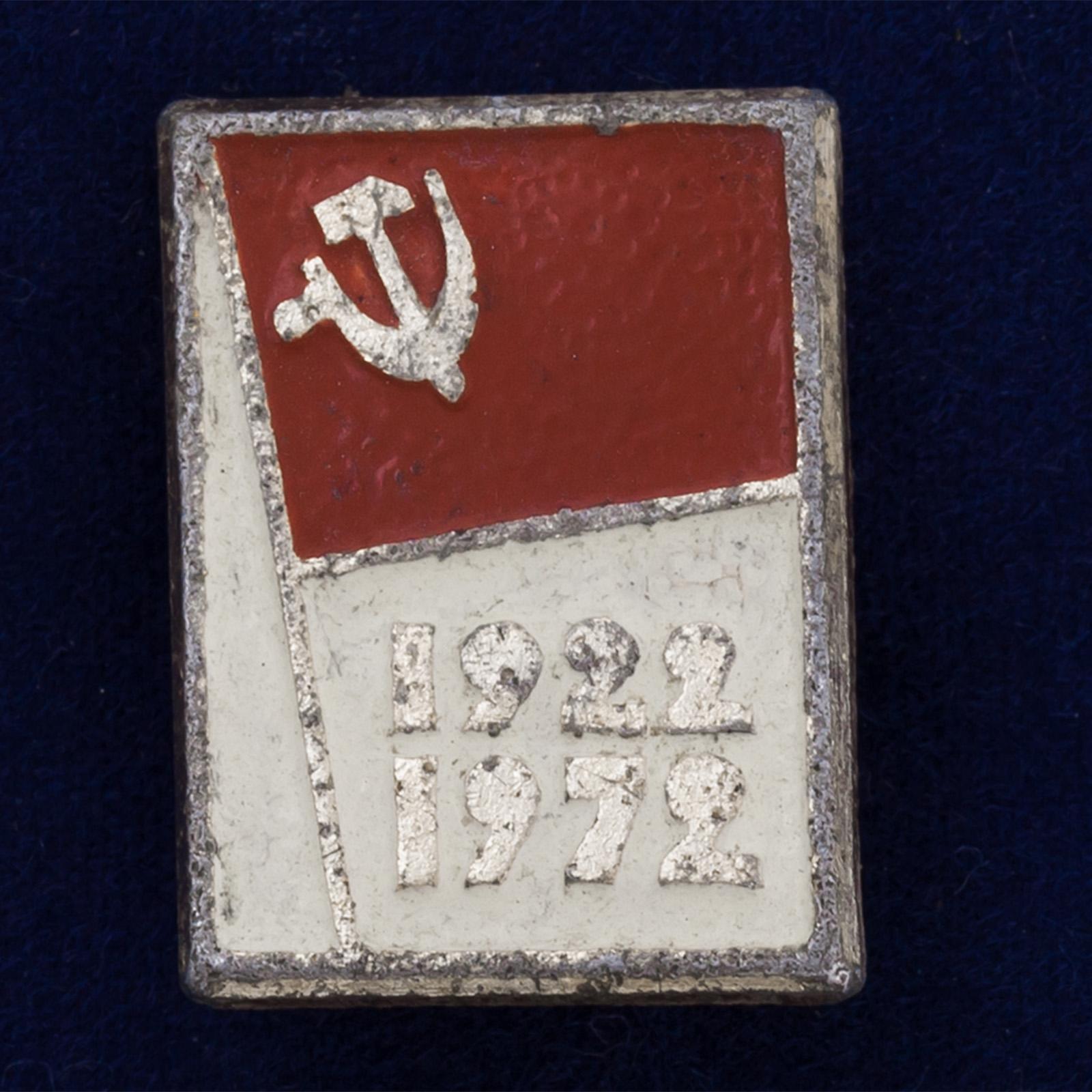 Значок на 50 лет СССР