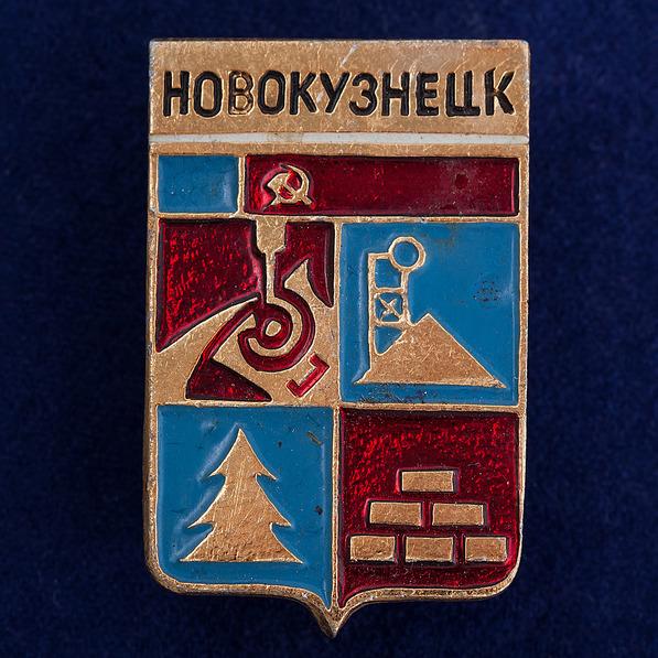 Значок Новокузнецкий