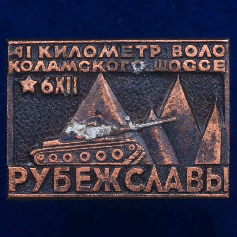 """Значок """"Рубеж Славы"""""""