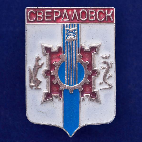 Значок Свердловск
