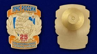 "Знак ""25 лет МЧС России"" - аверс и реверс"